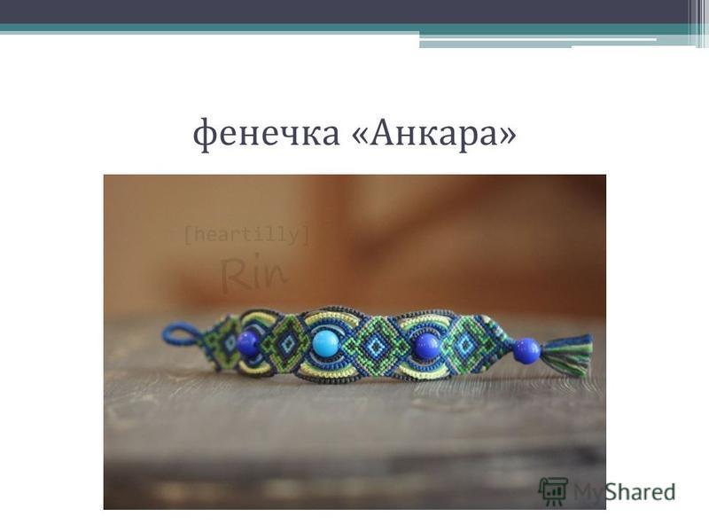 фенечка « Анкара »