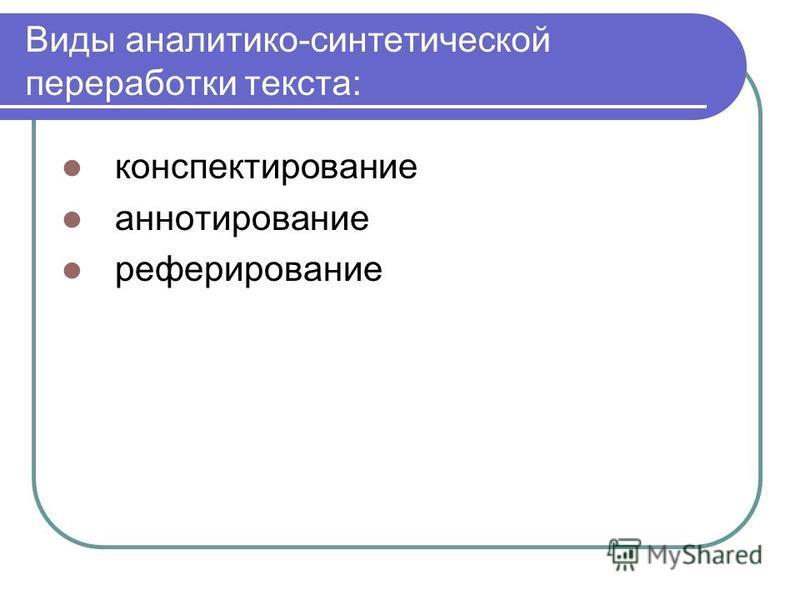 Виды аналитико-синтетической переработки текста: конспектирование аннотирование реферирование