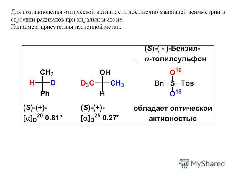 Для возникновения оптической активности достаточно малейшей асимметрии в строении радикалов при хиральном атоме. Например, присутствия изотопной метки.
