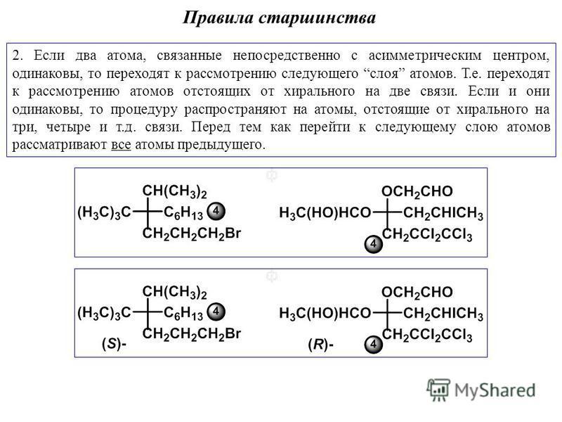 2. Если два атома, связанные непосредственно с асимметрическим центром, одинаковы, то переходят к рассмотрению следующего слоя атомов. Т.е. переходят к рассмотрению атомов отстоящих от хирального на две связи. Если и они одинаковы, то процедуру распр