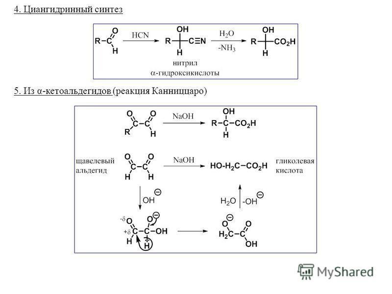 4. Циангидринный синтез 5. Из α-кетоальдегидов (реакция Канниццаро)