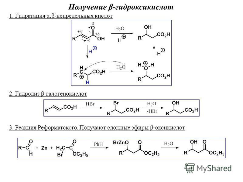 Получение β-гидроксикислот 1. Гидратация α,β-непредельных кислот 2. Гидролиз β-галогенкислот 3. Реакция Реформатского. Получают сложные эфиры β-оксикислот