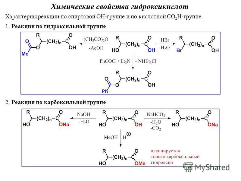 Химические свойства гидроксикислот Характерны реакции по спиртовой ОН-группе и по кислотной СО 2 Н-группе 1. Реакции по гидроксильной группе 2. Реакции по карбоксильной группе