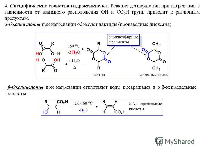 4. Специфические свойства гидроксикислот. Реакция дегидратации при нагревании в зависимости от взаимного расположения ОН и СО 2 Н групп приводит к различным продуктам. α-Оксикислоты при нагревании образуют лактиды (производные диоксана) β-Оксикислоты