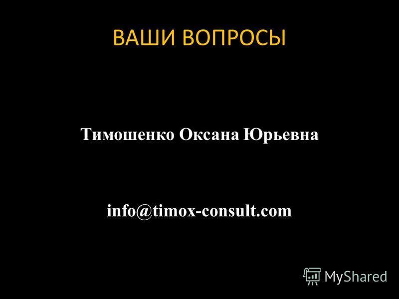 ВАШИ ВОПРОСЫ Тимошенко Оксана Юрьевна info@timox-consult.com