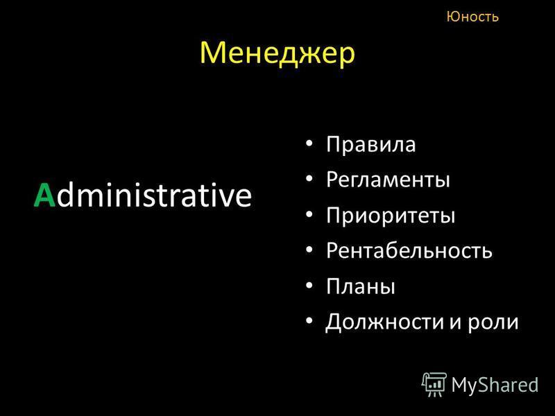 Менеджер Administrative Правила Регламенты Приоритеты Рентабельность Планы Должности и роли Юность