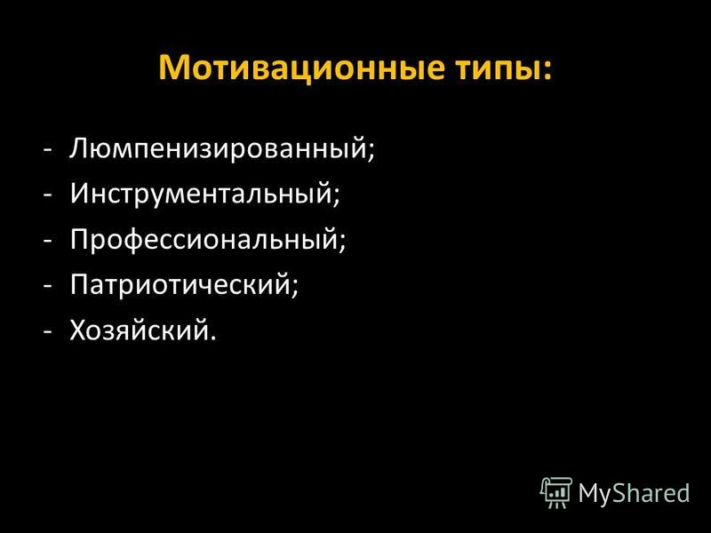 Мотивационные типы: -Люмпенизированный; -Инструментальный; -Профессиональный; -Патриотический; -Хозяйский.