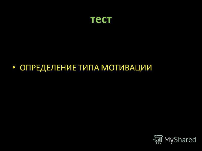 тест ОПРЕДЕЛЕНИЕ ТИПА МОТИВАЦИИ