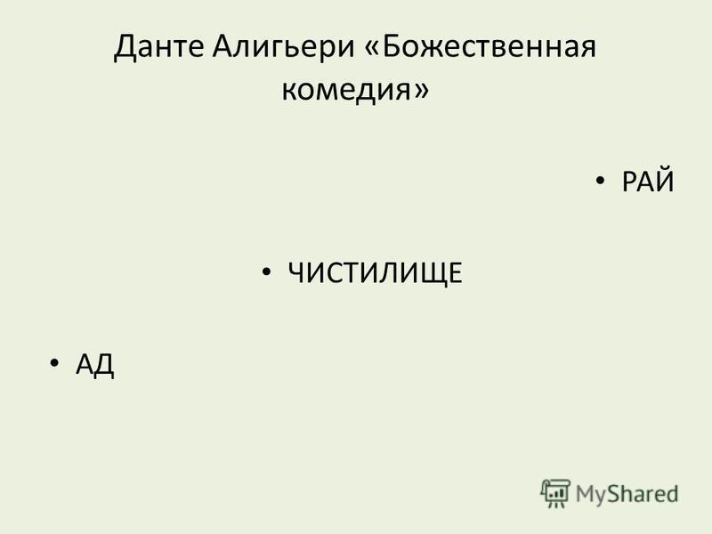 Данте Алигьери «Божественная комедия» РАЙ ЧИСТИЛИЩЕ АД