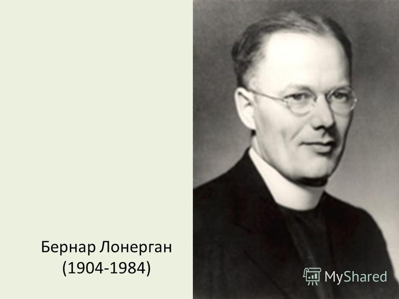 Бернар Лонерган (1904-1984)