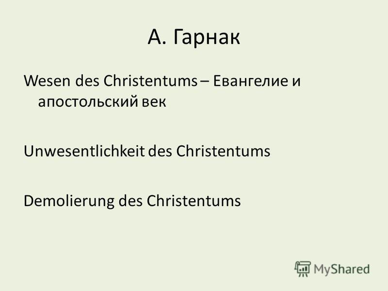 А. Гарнак Wesen des Christentums – Евангелие и апостольский век Unwesentlichkeit des Christentums Demolierung des Christentums