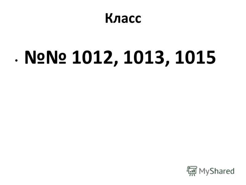 Класс 1012, 1013, 1015