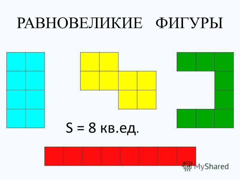 РАВНОВЕЛИКИЕ ФИГУРЫ S = 8 кв.ед.