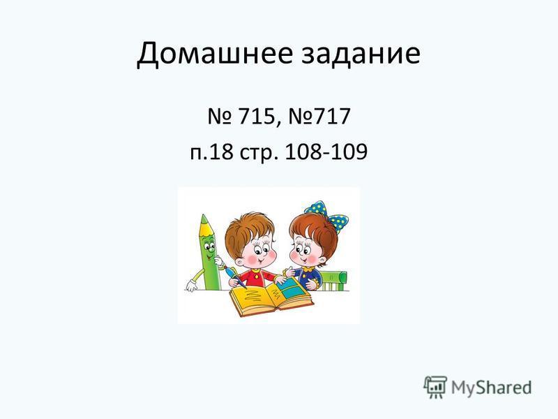 Домашнее задание 715, 717 п.18 стр. 108-109