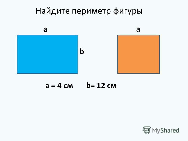 Найдите периметр фигуры a a b a = 4 см b= 12 см