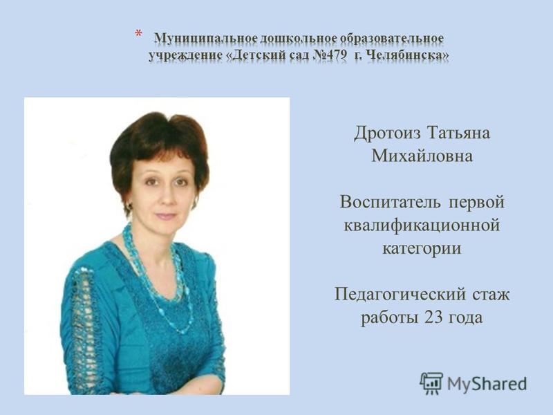 Дротоиз Татьяна Михайловна Воспитатель первой квалификационной категории Педагогический стаж работы 23 года
