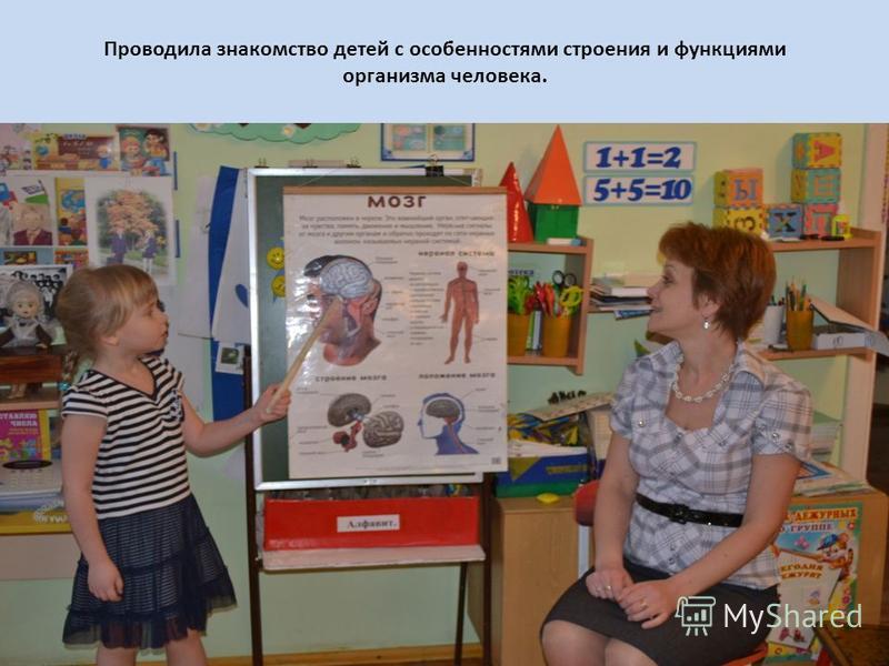 Проводила знакомство детей с особенностями строения и функциями организма человека.