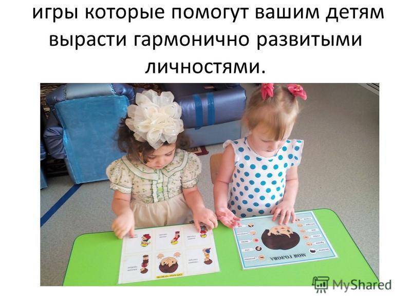 игры которые помогут вашим детям вырасти гармонично развитыми личностями.