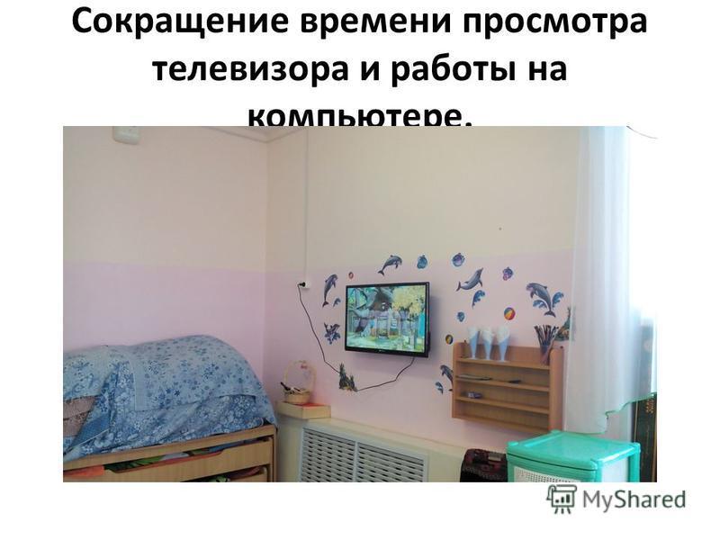 Сокращение времени просмотра телевизора и работы на компьютере.