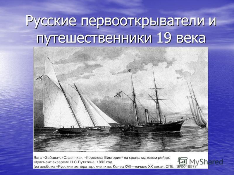 Русские первооткрыватели и путешественники 19 века