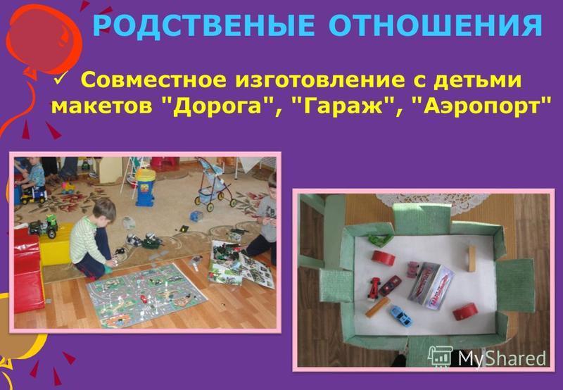 РОДСТВЕНЫЕ ОТНОШЕНИЯ Совместное изготовление с детьми макетов Дорога, Гараж, Аэропорт