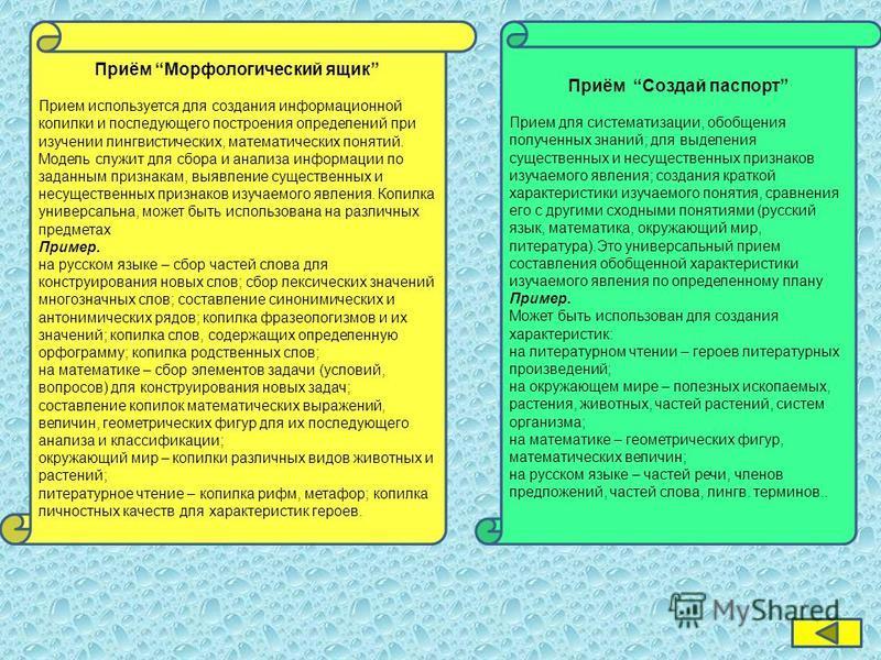 Приём Морфологический ящик Прием используется для создания информационной копилки и последующего построения определений при изучении лингвистических, математических понятий. Модель служит для сбора и анализа информации по заданным признакам, выявлени