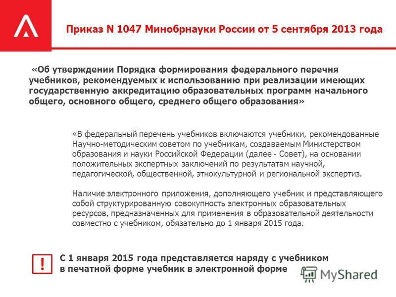 Приказ N 1047 Минобрнауки России от 5 сентября 2013 года «Об утверждении Порядка формирования федерального перечня учебников, рекомендуемых к использованию при реализации имеющих государственную аккредитацию образовательных программ начального общего