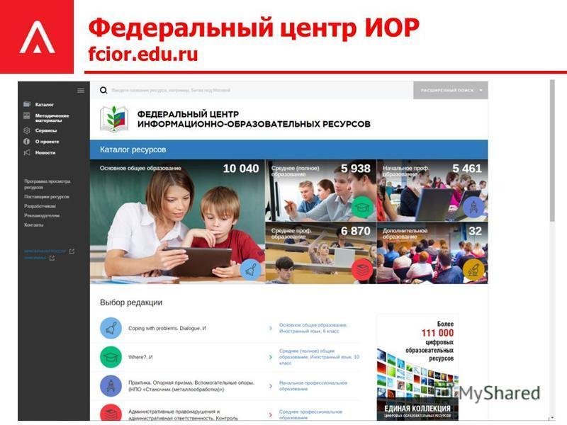 Федеральный центр ИОР fcior.edu.ru