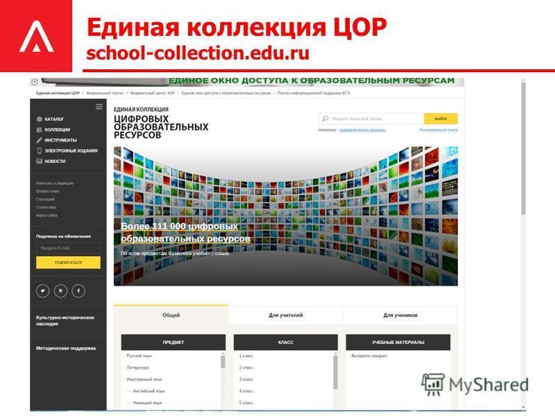 Единая коллекция ЦОР school-collection.edu.ru