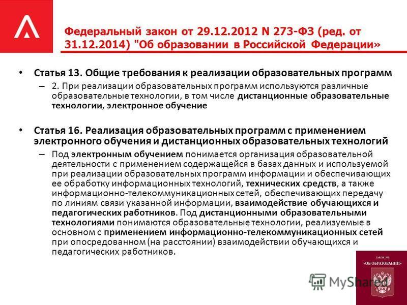 Федеральный закон от 29.12.2012 N 273-ФЗ (ред. от 31.12.2014)