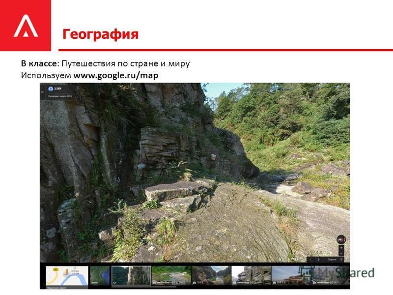 География В классе: Путешествия по стране и миру Используем www.google.ru/map