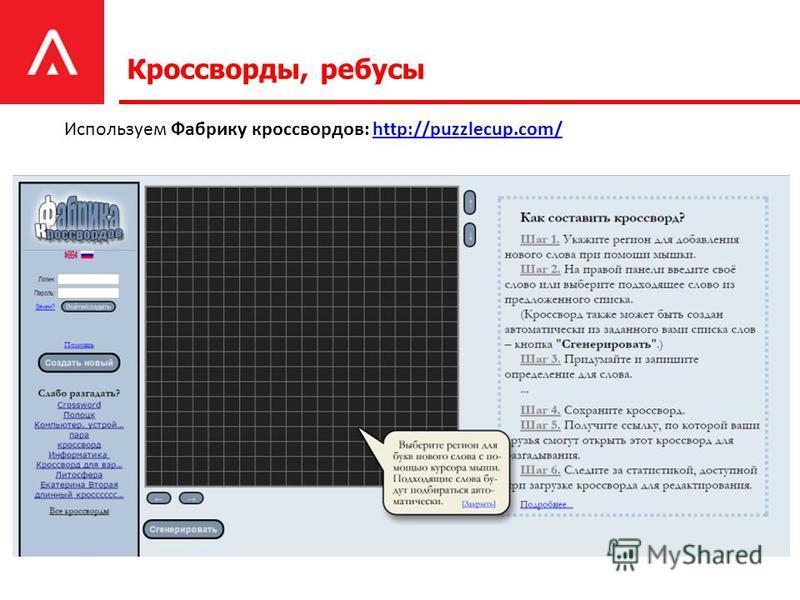 Кроссворды, ребусы Используем Фабрику кроссвордов: http://puzzlecup.com/http://puzzlecup.com/