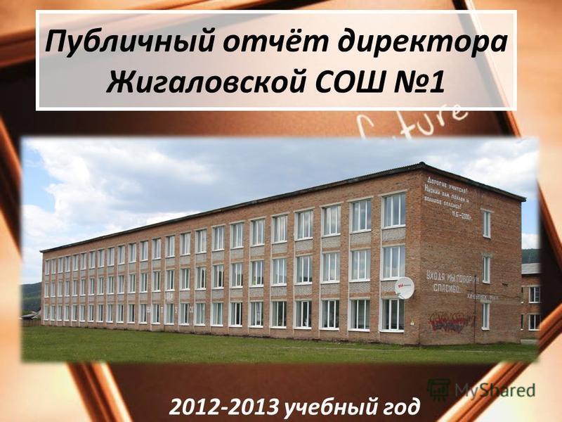 Публичный отчёт директора Жигаловской СОШ 1 2012-2013 учебный год