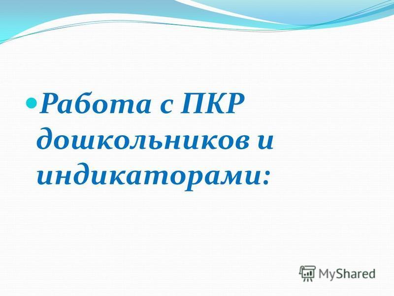 Работа с ПКР дошкольников и индикаторами: