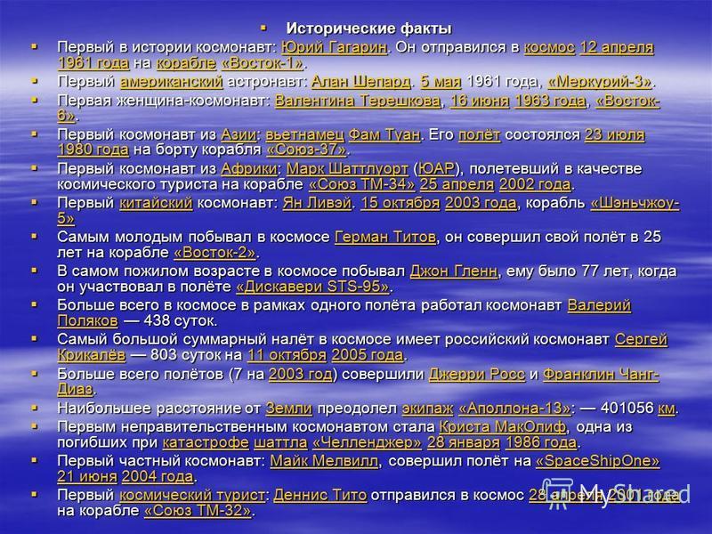 Исторические факты Исторические факты Первый в истории космонавт: Юрий Гагарин. Он отправился в космос 12 апреля 1961 года на корабле «Восток-1». Первый в истории космонавт: Юрий Гагарин. Он отправился в космос 12 апреля 1961 года на корабле «Восток-