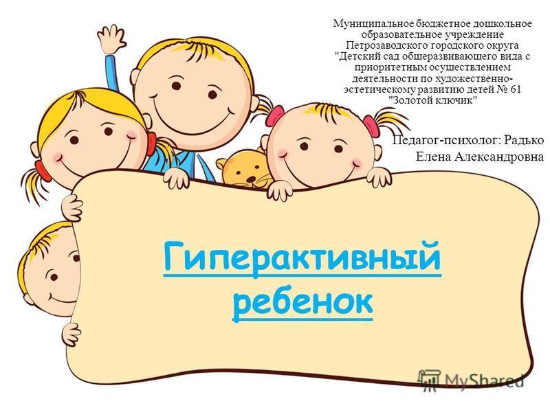 Гиперактивный ребенок Муниципальное бюджетное дошкольное образовательное учреждение Петрозаводского городского округа