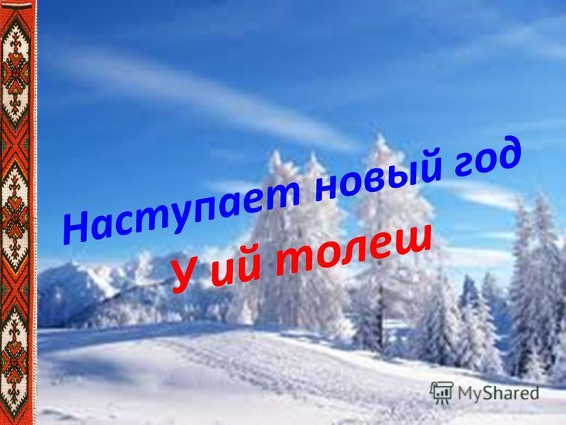 Наступает новый год У ий толеш