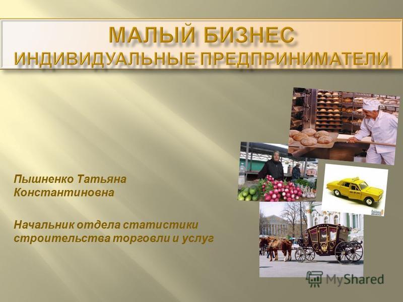 Пышненко Татьяна Константиновна Начальник отдела статистики строительства торговли и услуг