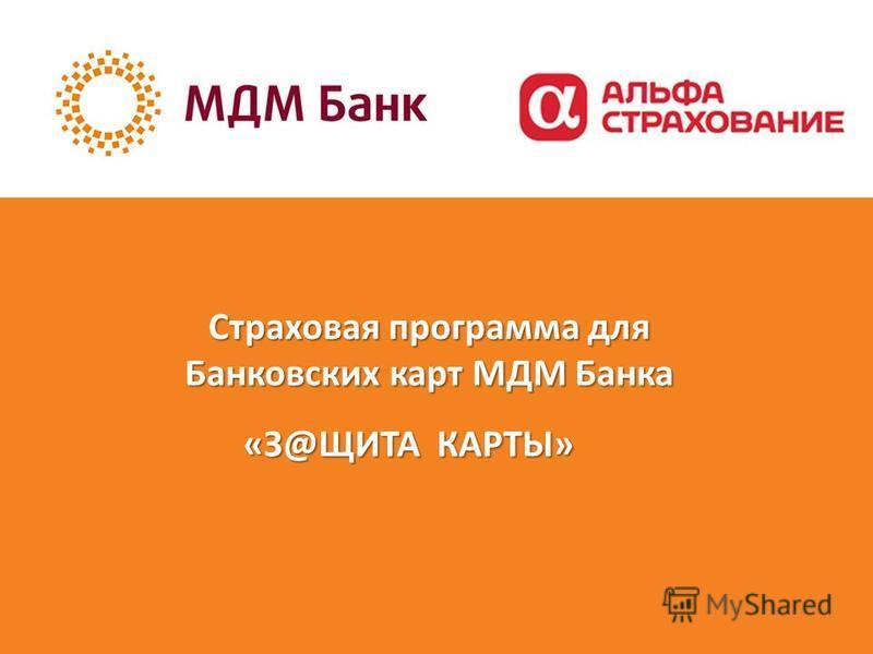 Страховая программа для Банковских карт МДМ Банка «З@ЩИТА КАРТЫ»