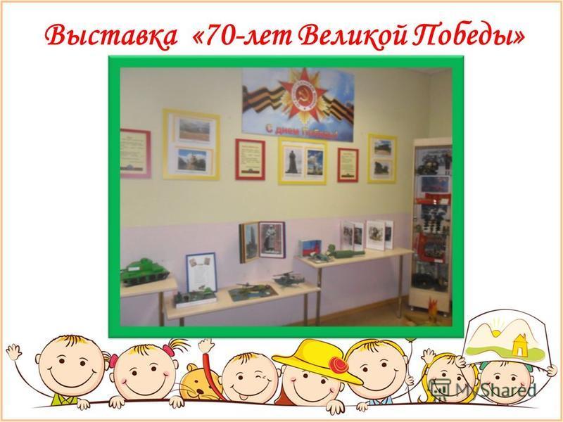 Выставка «70-лет Великой Победы»