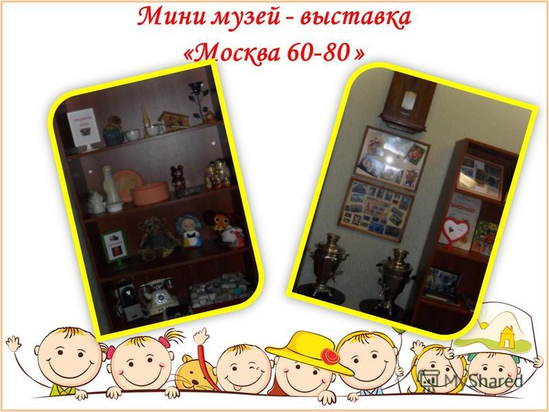 Мини музей - выставка «Москва 60-80 »