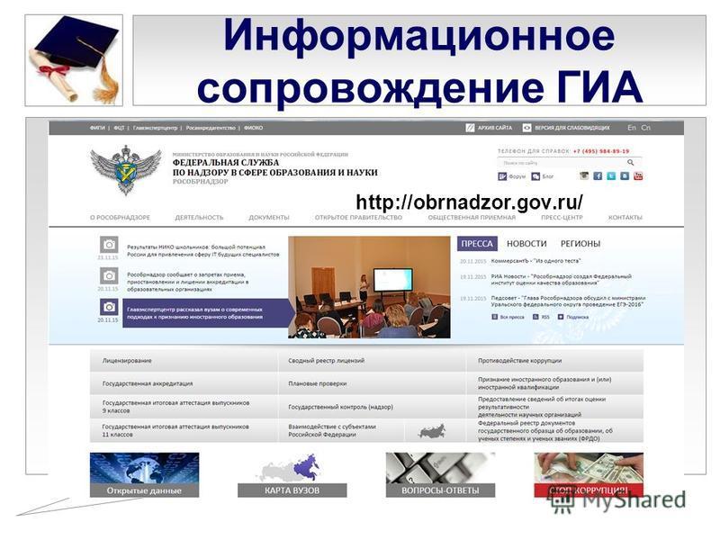 Информационное сопровождение ГИА http://obrnadzor.gov.ru/