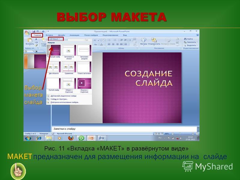 МАКЕТ предназначен для размещения информации на слайде ВЫБОР МАКЕТА Выбор макета слайда Р ис. 11 «Вкладка «МАКЕТ» в развёрнутом виде»