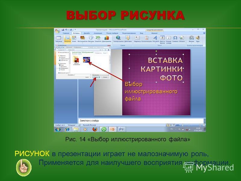 РИСУНОК в презентации играет не малозначимую роль, Применяется для наилучшего восприятия информации. ВЫБОР РИСУНКА Рис. 14 «Выбор иллюстрированного файла» Выбор иллюстрированного файла