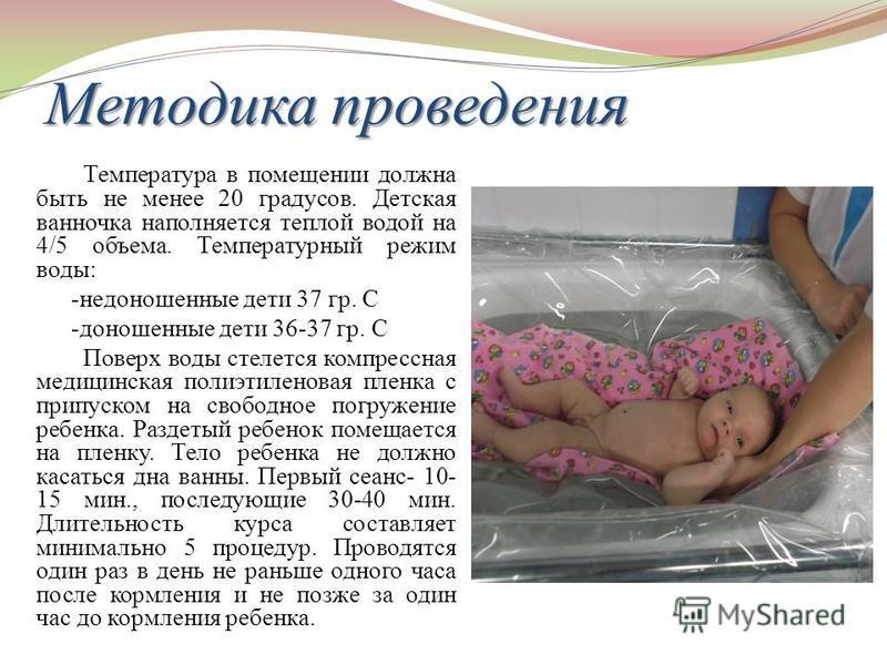 Методика проведения Температура в помещении должна быть не менее 20 градусов. Детская ванночка наполняется теплой водой на 4/5 объема. Температурный режим воды: -недоношенные дети 37 гр. С -доношенные дети 36-37 гр. С Поверх воды стелется компрессная