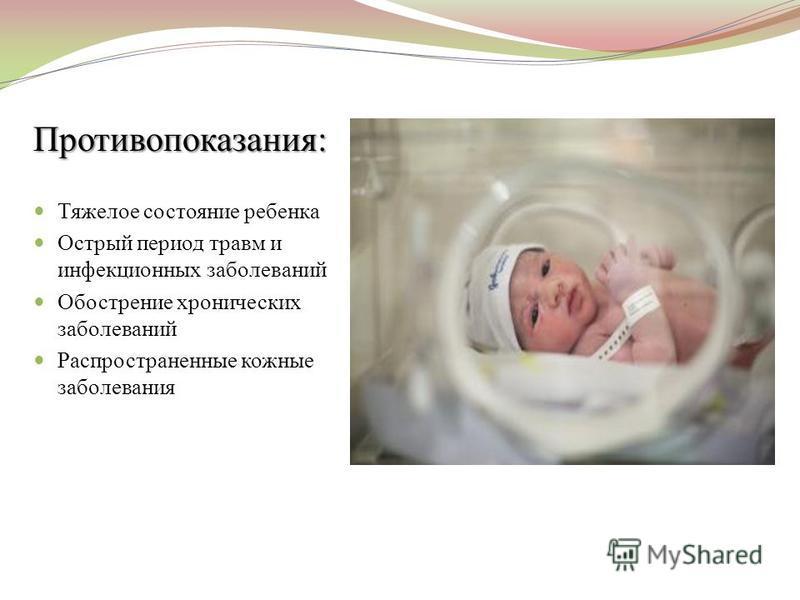 Противопоказания: Тяжелое состояние ребенка Острый период травм и инфекционных заболеваний Обострение хронических заболеваний Распространенные кожные заболевания