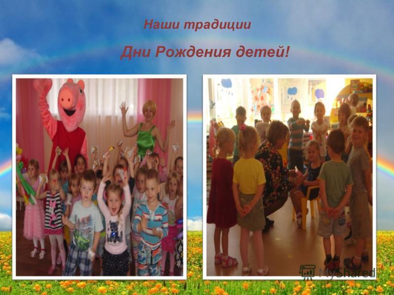Наши традиции Дни Рождения детей!