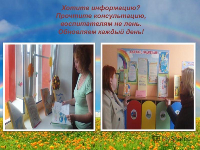 Хотите информацию? Прочтите консультацию, воспитателям не лень. Обновляем каждый день!