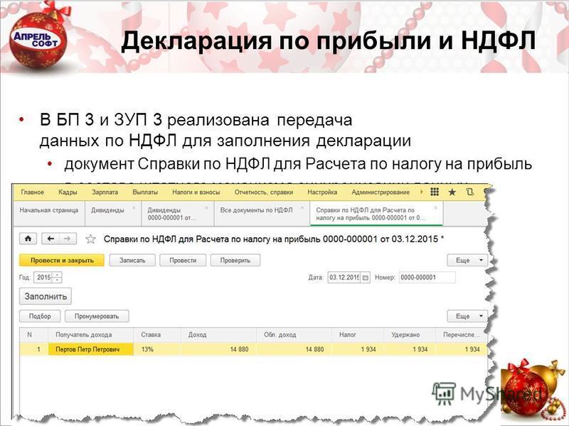 Декларация по прибыли и НДФЛ В БП 3 и ЗУП 3 реализована передача данных по НДФЛ для заполнения декларации документ Справки по НДФЛ для Расчета по налогу на прибыль в составе штатного механизма синхронизации данных
