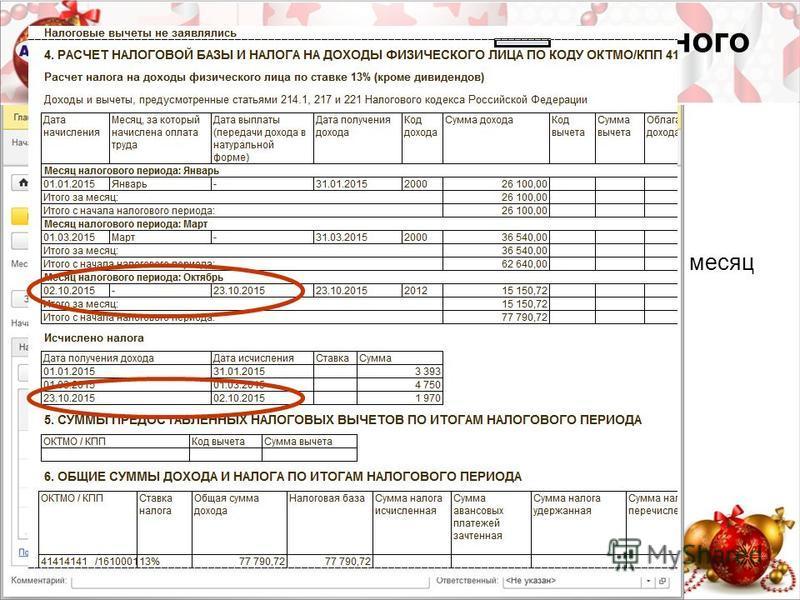 Учет исчисленного/удержанного налога Учет исчисленного/удержанного налога становится все более оперативным исчисление налога «на каждую дату получения дохода» учет налога «на каждую дату получения дохода», а не за месяц налогового периода, как раньше